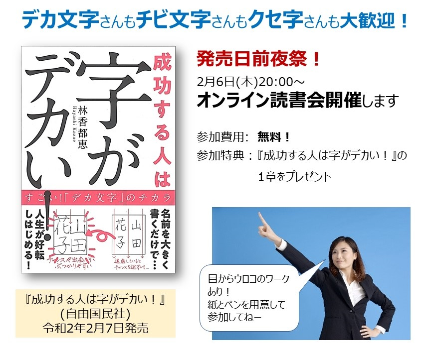 『成功する人は字がデカい!(自由国民社)』発売日前日オンライン読書会