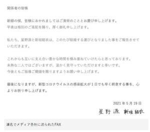 マスコミに送られた星野源さんと新垣結衣さんの結婚発表FAX